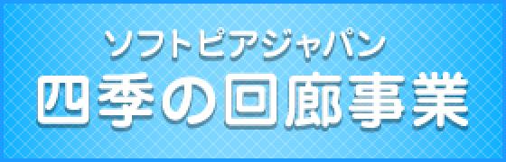 ソフトピアジャパン四季の回廊事業