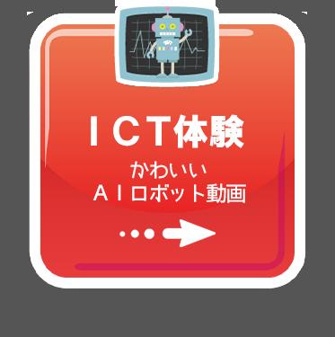 ICT体験