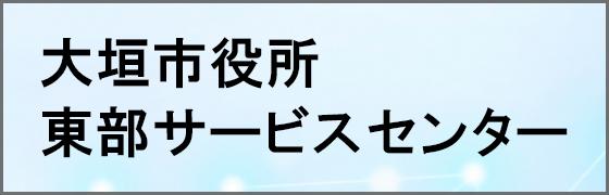 大垣市役所東部サービスセンター