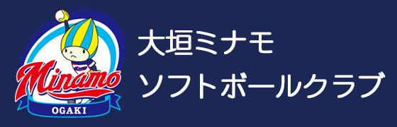 大垣ミナモソフトボールクラブ