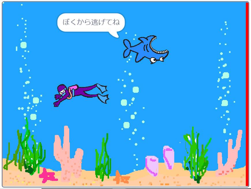 サメから逃げよう!