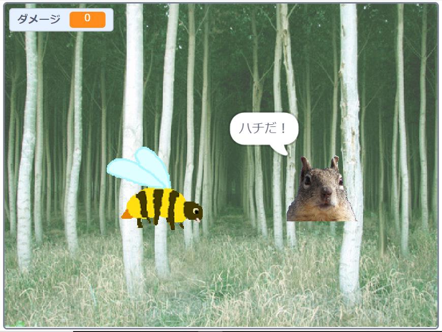 ハチから逃げろ